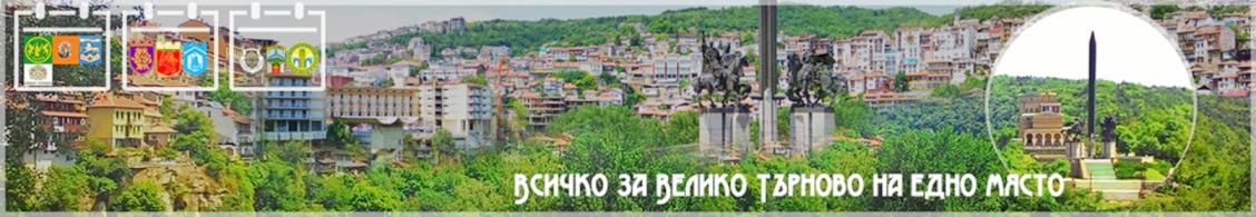 Туристическия портал на Велико Търново Logo