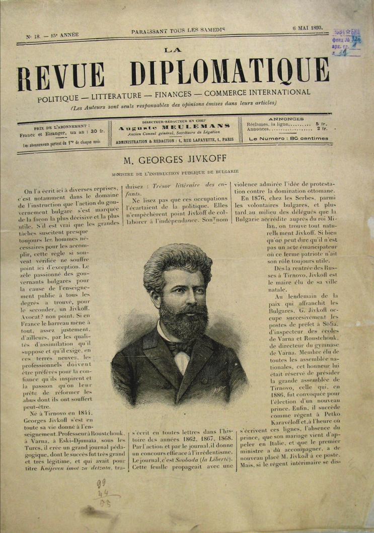 Статия Георги Живков